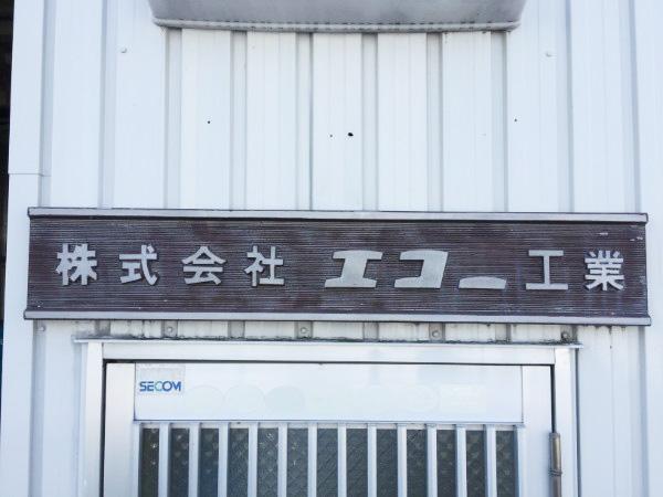 株式会社エコー工業