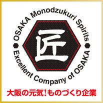 匠。大阪の元気!ものづくり企業